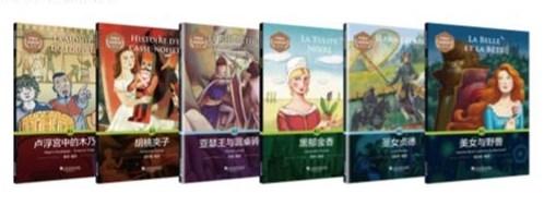 外教社多语悦读系列