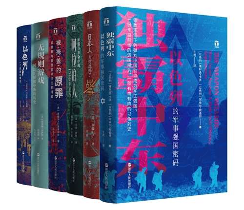"""""""好望角""""书系(共6册)"""