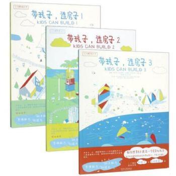 小小建筑家丛书:带孩子 造房子1+2+3