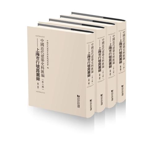 中国近代建筑史料汇编(第三辑)(4册)
