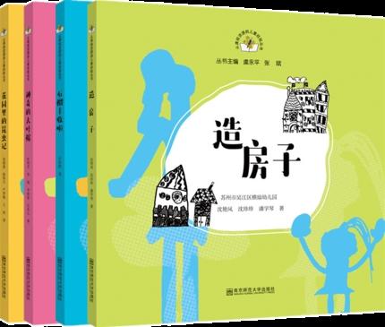 从课程资源到儿童经验丛书(第一辑)