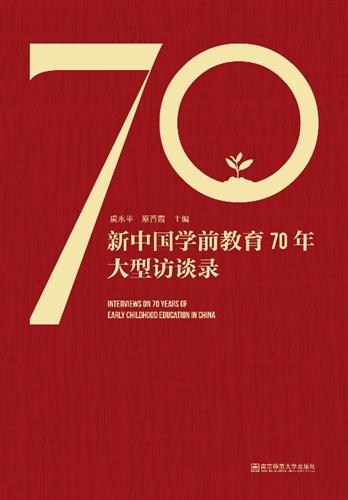 新中国学前教育70年大型访谈录
