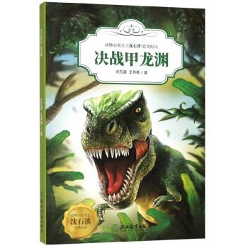 动物小说大王沈石溪·恐龙纪元(6册)