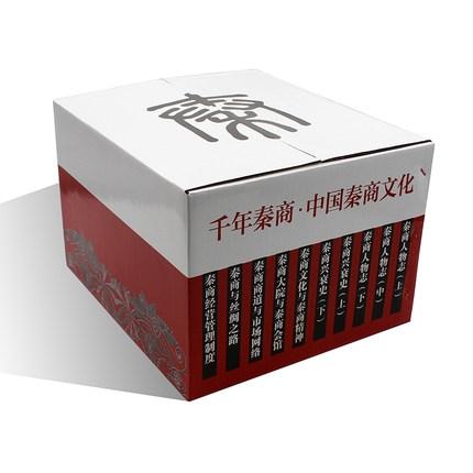 千年秦商·中国秦商文化(全十册)