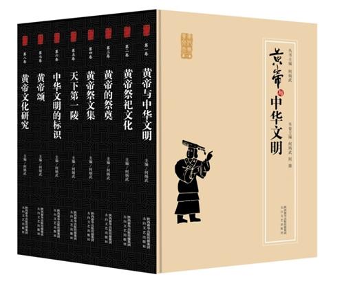 黄帝文化大典(全八册)