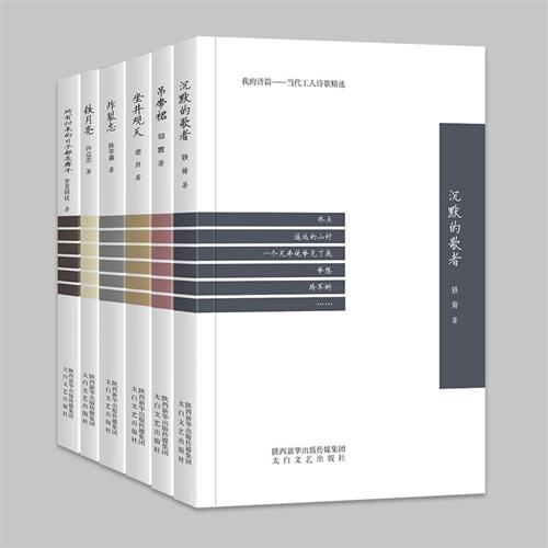 .我的诗篇——当代工人诗歌精选(全六册)