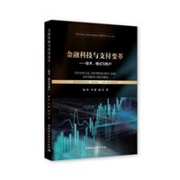 金融科技与支付变革———技术、模式与账户