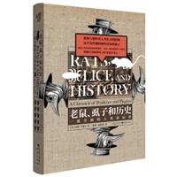 老鼠、虱子和历史:一部全新的人类命运史(精装)