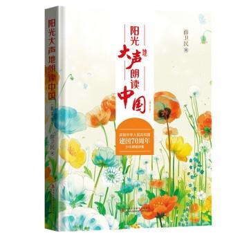 阳光大声地朗读中国(精装)