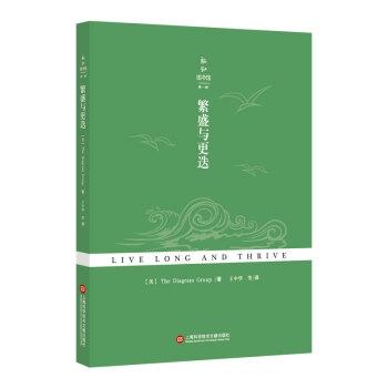 新知图书馆·第一辑:繁盛与更迭