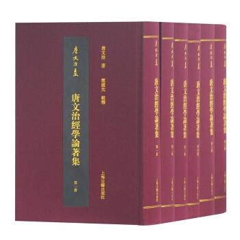 唐文治经学论著集(全六册)
