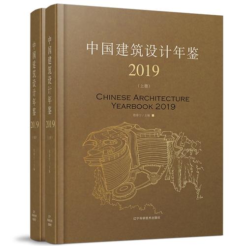 中国建筑设计年鉴·2019(上下册)