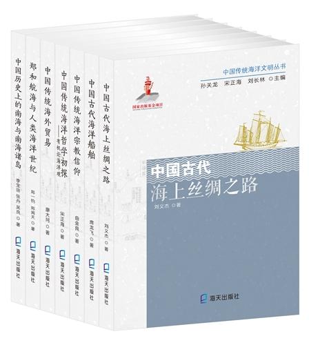 中国传统海洋文明丛书(6册)