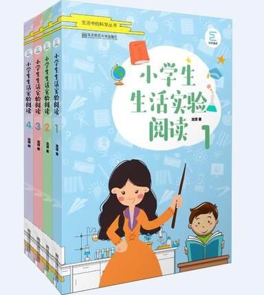 小学生生活实验阅读(4册)