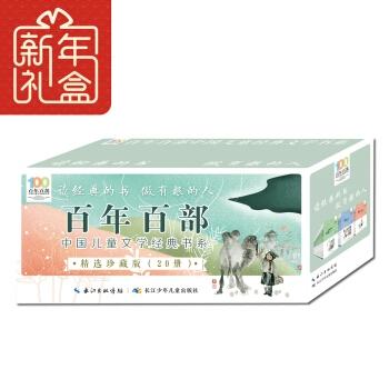 百年百部中国儿童文学经典书系(精选珍藏版)20册