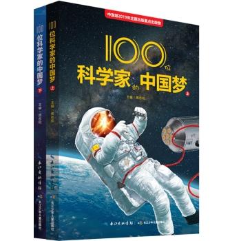 100位科学家的中国梦(上下册)