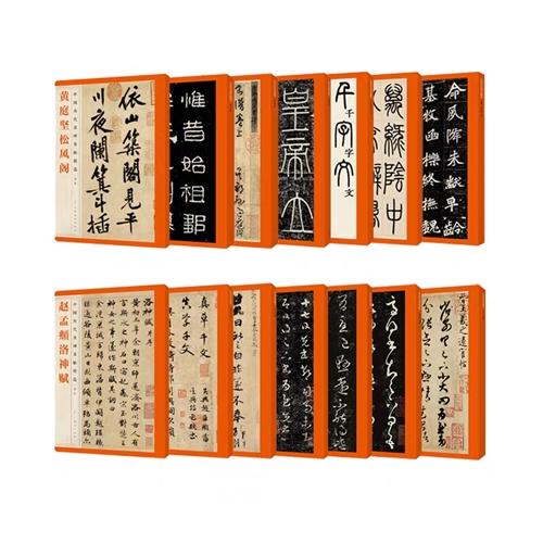 中国历代名碑名帖精选·第二辑(共14册)