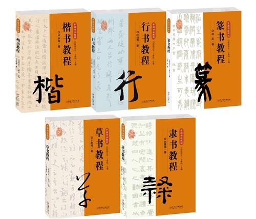 中国书法教程丛书(5册)