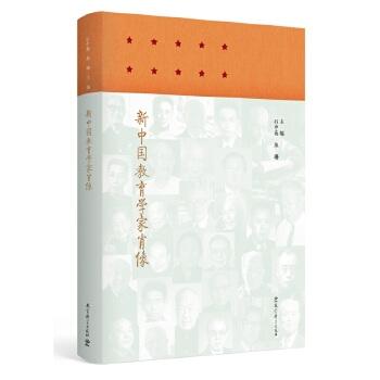 新中国教育学家肖像