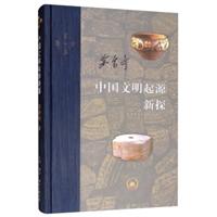 当代学术:中国文明起源新探(精装)