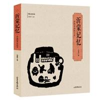 沂蒙记忆:孙枫玲撕纸艺术