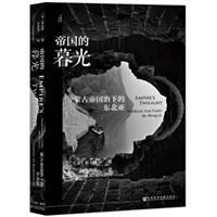 帝国的暮光:蒙古帝国治下的东北亚(精装)