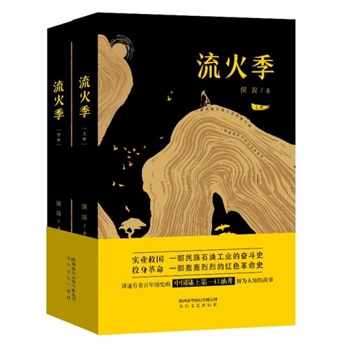 流火季(套装共2册)