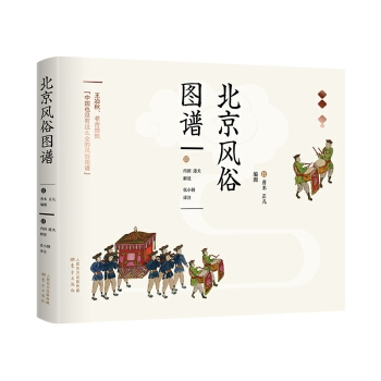 北京风俗图谱(精装)