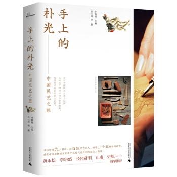 手上的朴光:中国民艺之旅
