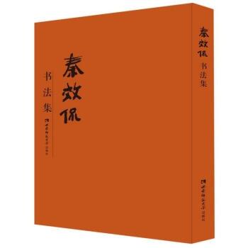 秦效侃书法集(精装)
