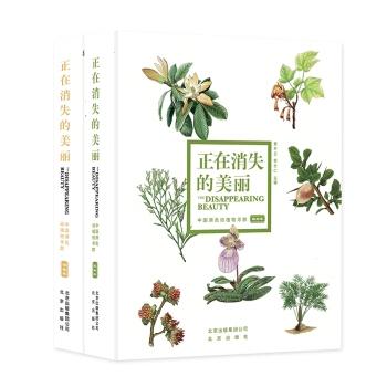 正在消失的美丽:中国濒危动植物寻踪(精装2卷)