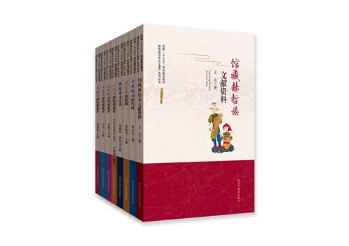 赫哲族历史文化遗产系列丛书(8本)