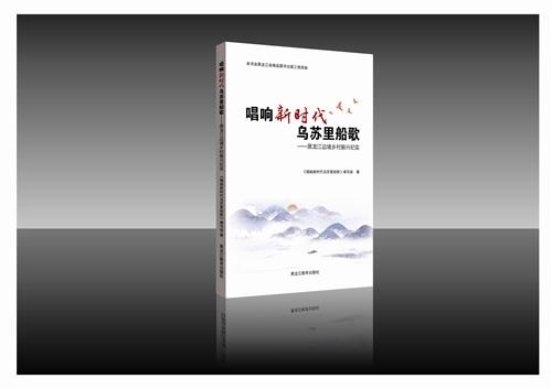 唱响新时代乌苏里船歌:黑龙江边境乡村振兴纪实