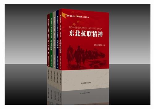 """新时代黑龙江""""四大精神""""读本丛书"""
