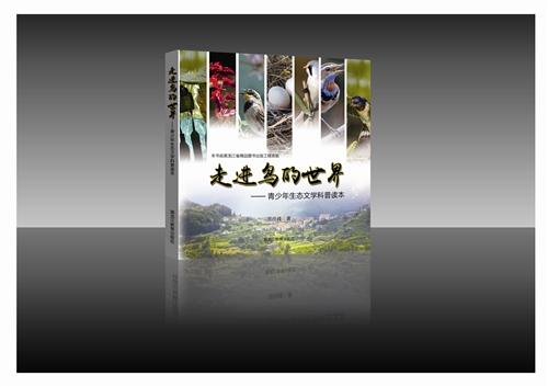 走进鸟的世界:青少年生态文学科普读本
