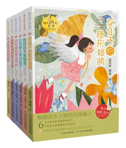 伍美珍城里的月光系列(全6册)