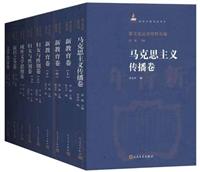 新文化运动史料丛编(共6卷9册)