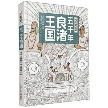 五千年良渚王国(精装)