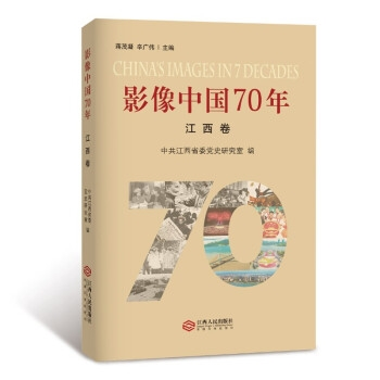 影像中国70年·江西卷