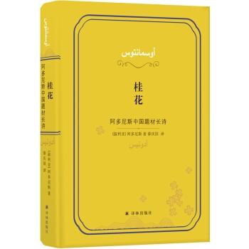 桂花:阿多尼斯中国题材长诗(精装)