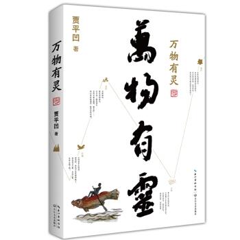 贾平凹散文精选集:万物有灵