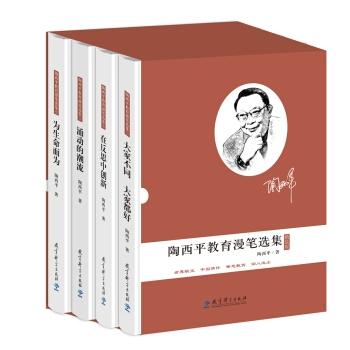 陶西平教育漫笔选集(精装版 套装共4册)