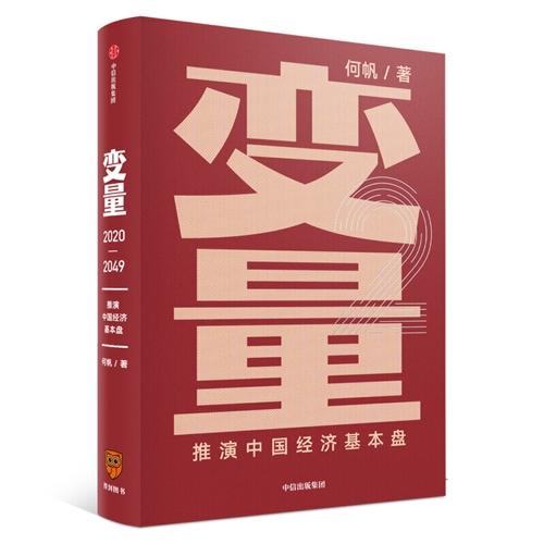 变量:推演中国经济基本盘