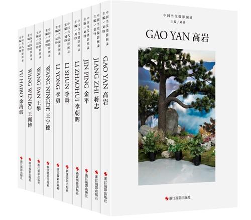 """""""中国当代摄影图录""""丛书 第五辑(共10种)"""