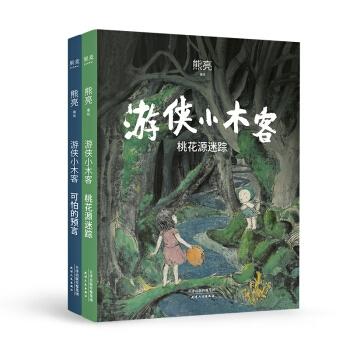 游侠小木客系列(全2册)