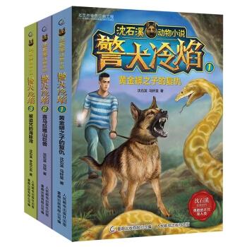 沈石溪动物小说 警犬冷焰(套装共3册)
