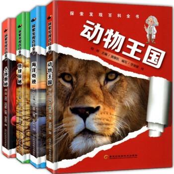 探索发现百科全书:动物王国+人体奥秘+地球探秘+海洋奇迹(共4册)