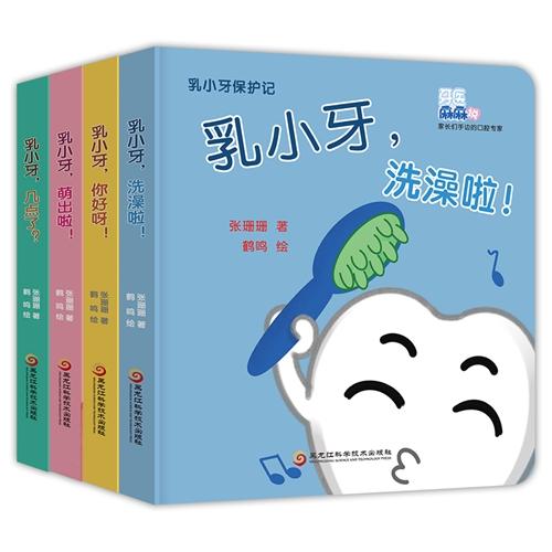 乳小牙保护记(共4册)