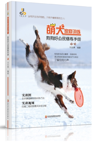 萌犬家庭训练 狗狗好公民修炼手册