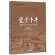 认识CHINA·景德镇讲给世界听的故事:瓷业千年(精装)